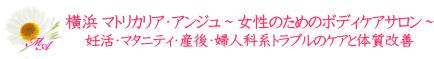 横浜:マタニティケアサロン〜マトリカリア・アンジュ(妊活&不妊・産前産後、妊娠中のマイナートラブル、産後の骨盤調整、更年期の体質改善)