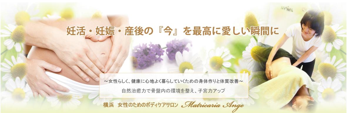 横浜:マタニティケアサロン〜マトリカリア・アンジュ(妊活・不妊・産前産後マッサージ&整体、妊娠中のマイナートラブル、産後の骨盤調整、更年期の体質改善)