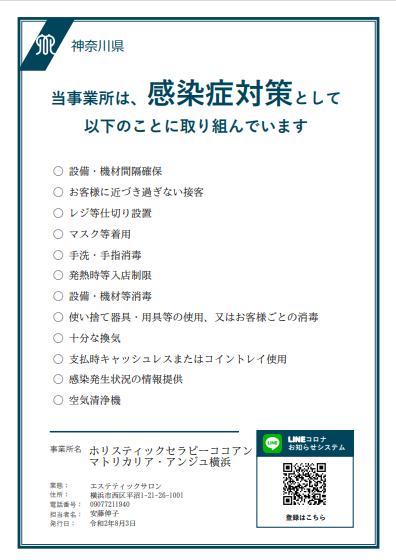 神奈川県新型コロナウイルス対策事業所